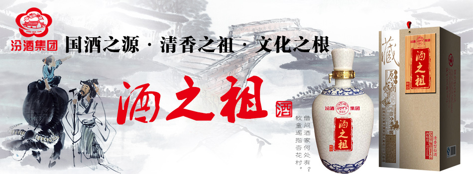 山西杏花村汾酒集团全国品牌运营中心
