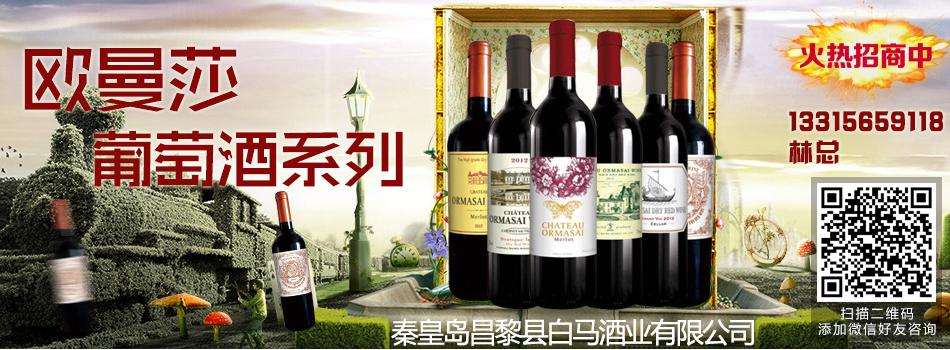 秦皇岛昌黎县白马酒业有限公司