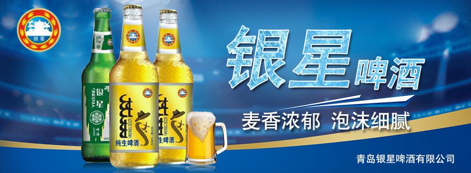 青岛银星啤酒有限公司