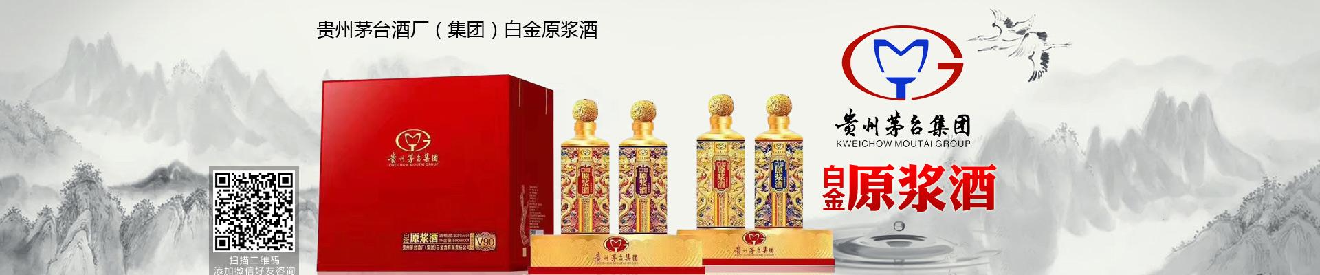 贵州茅台酒厂(集团)白金原浆酒
