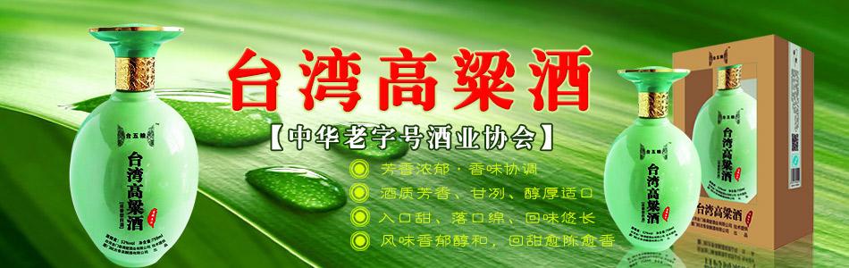 台湾金门春满堂酒业有限公司