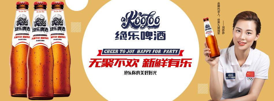 觉乐上海国际贸易有限公司绝乐啤酒