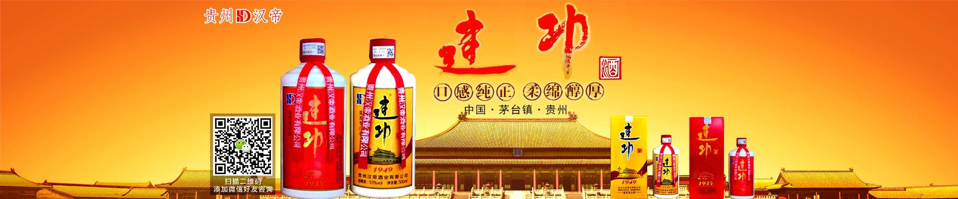 贵州汉帝酒业有限公司