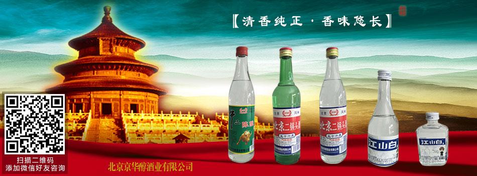 北京京华醇酒业有限公司
