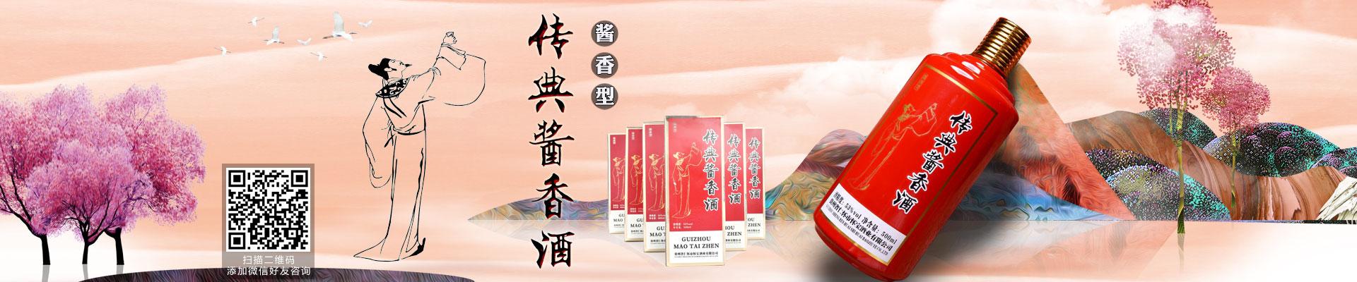 贵州省仁怀市和天缘酒业销售有限公司