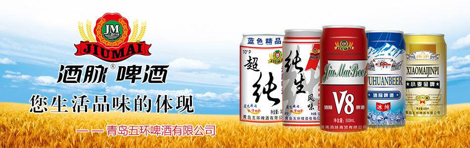 青岛五环啤酒有限公司