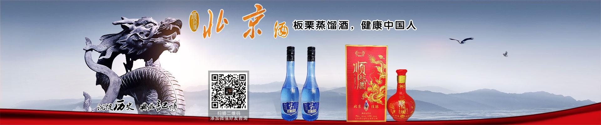 北京栗宝酒业有限公司