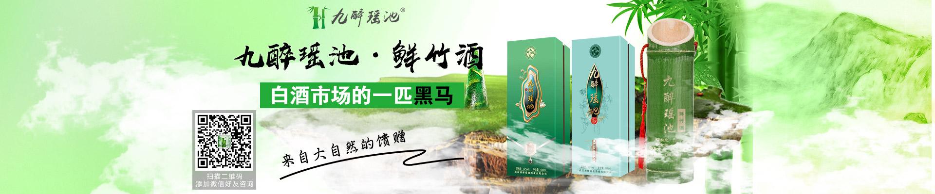 九醉瑶池鲜竹酒全国招商