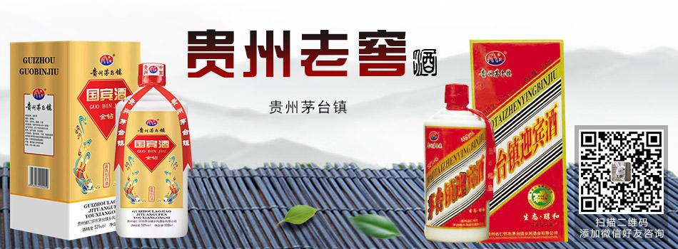 中国贵州老窖集团股份有限公司