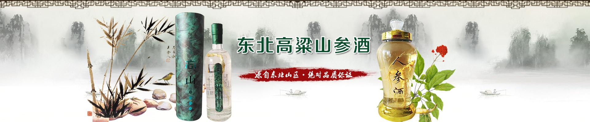 宽甸满族自治县山农参酒有限公司