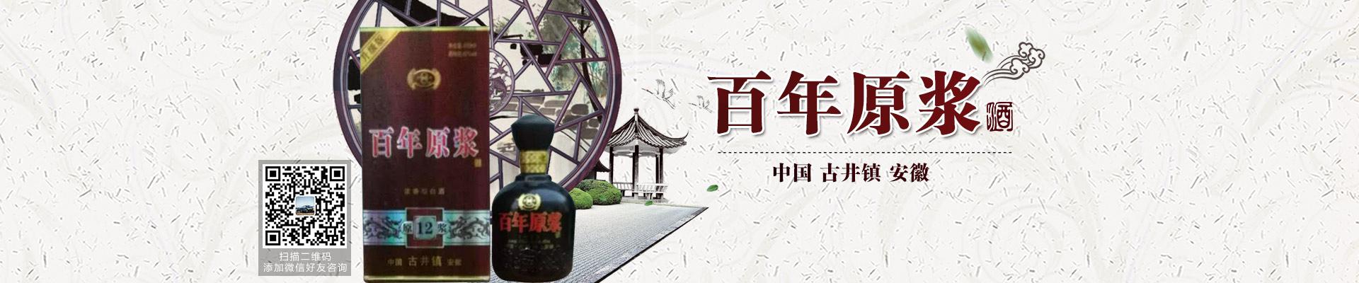 亳州市万顺酒业中国梦系列全国招商