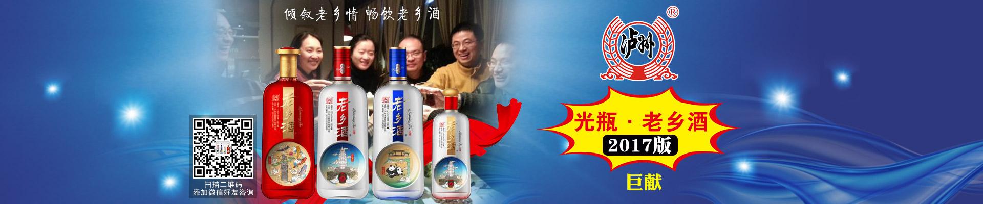 中国・泸州老窖股份有限公司出品红高粱与老乡酒