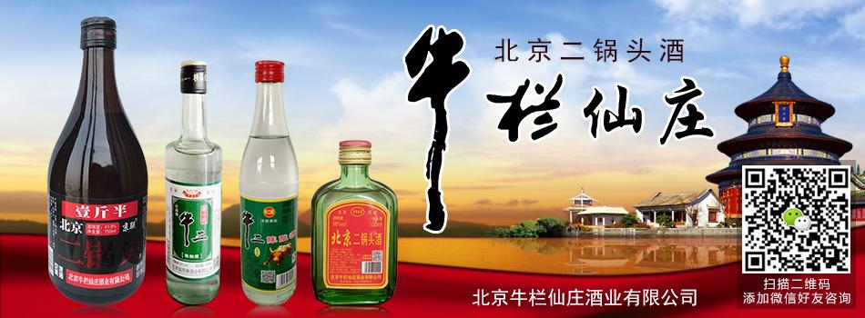 北京牛栏仙庄酒业有限公司