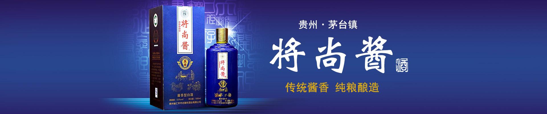 贵州古酿坊酒业将尚酱酒全国招商
