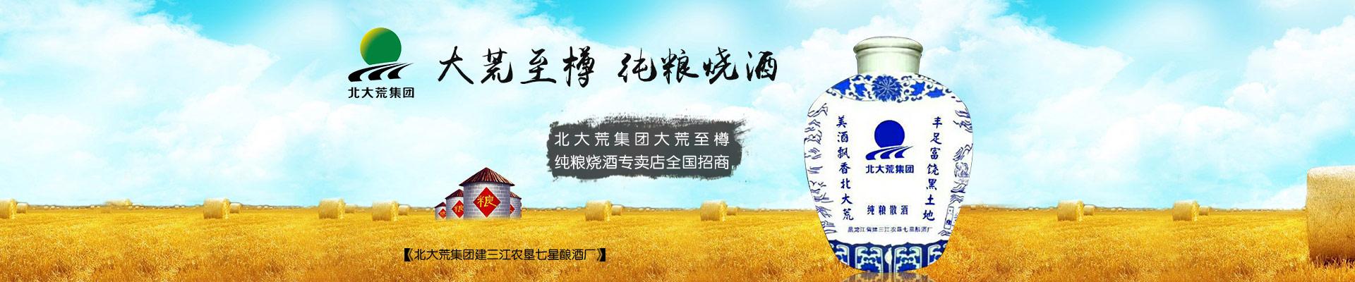 北大荒集团建三江农垦七星酿酒厂