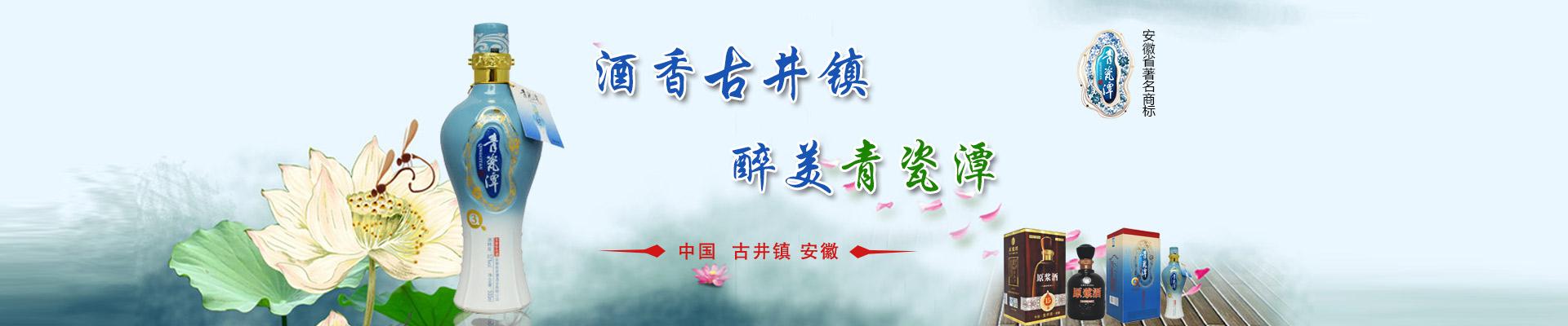 安徽青瓷潭酒业有限公司