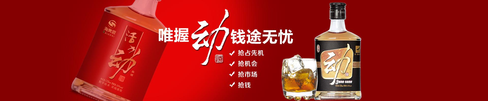 山东海奥思酒业有限公司
