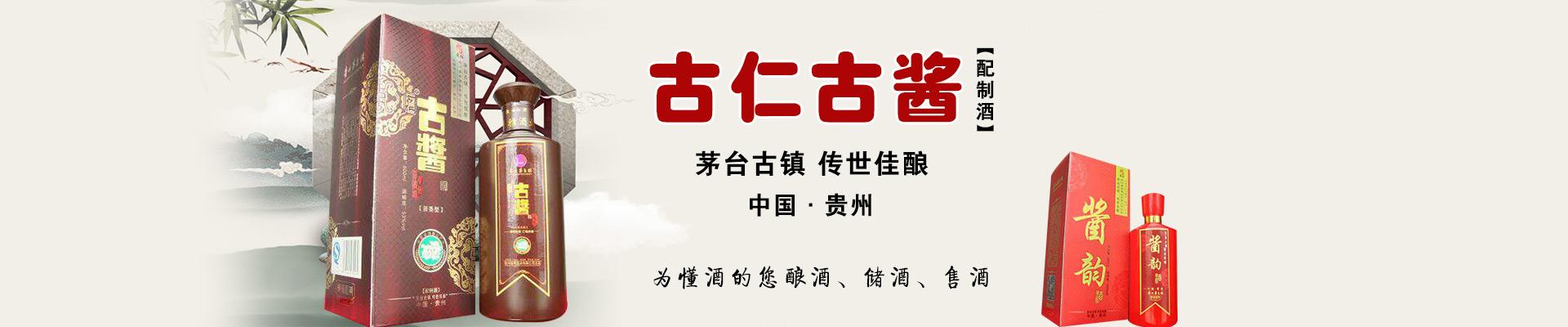 贵州毅博酒业销售有限公司