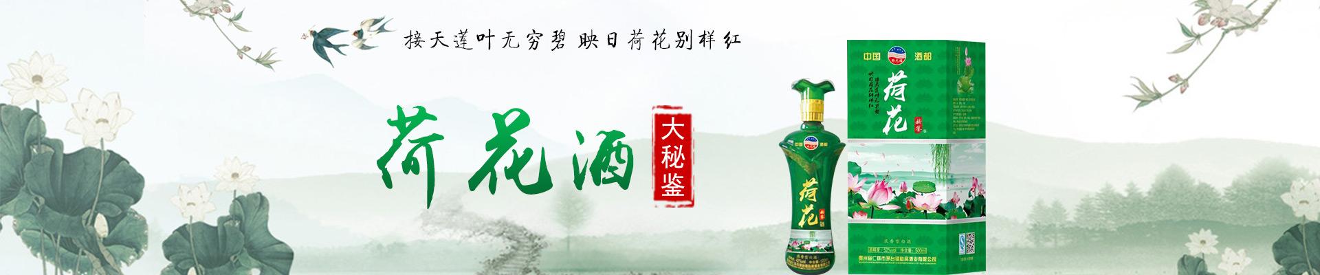 贵州台郎酒业(集团)有限责任公司
