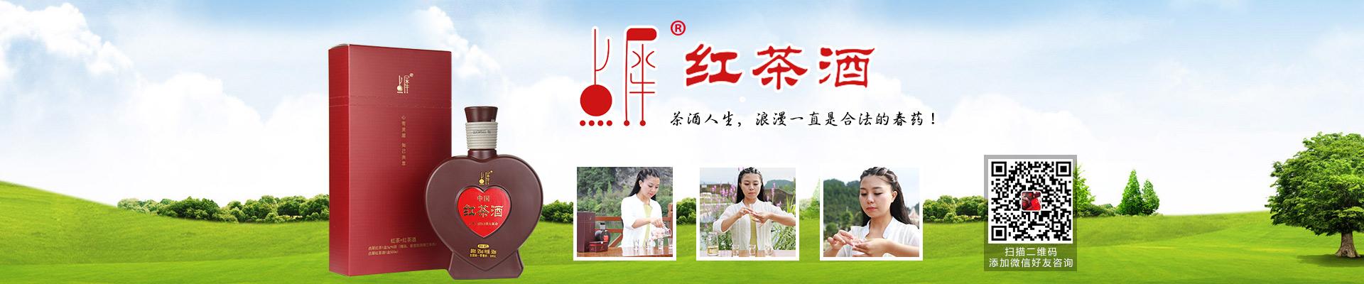 贵州圣心茶酒有限公司