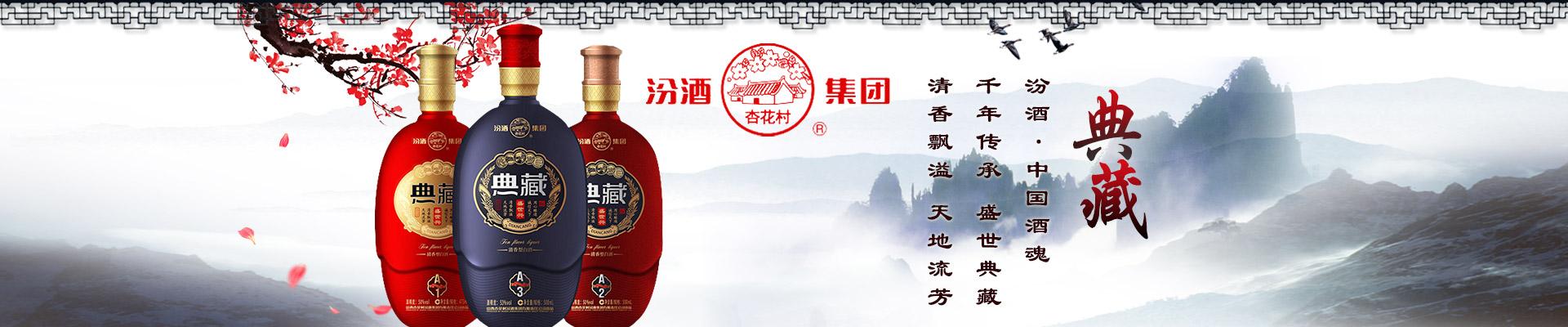 汾酒集团盛世兴典藏