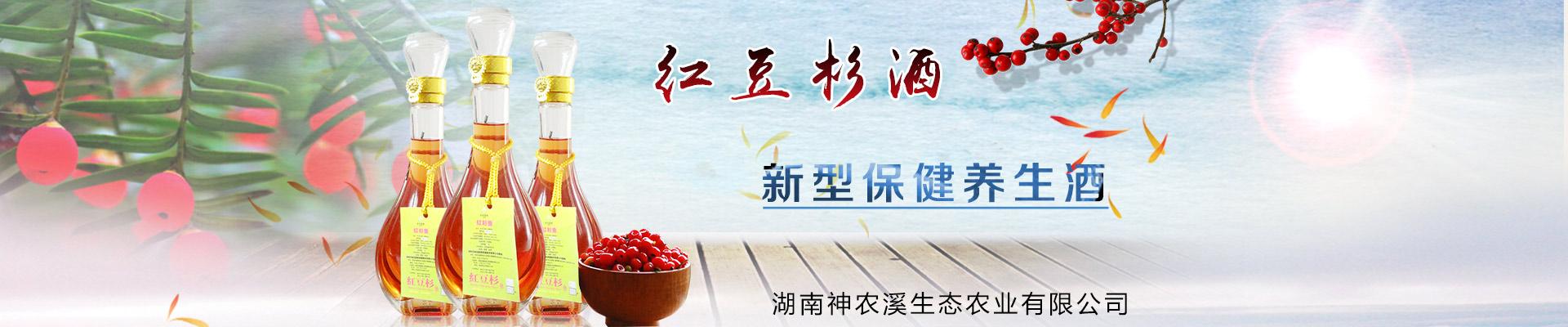 湖南神农溪生态农业有限公司