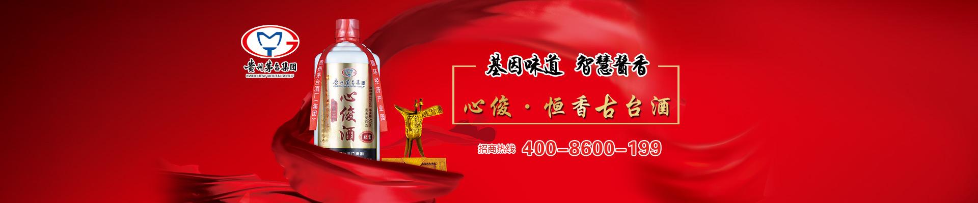 贵州省茅台酒厂(集团)循环经济产业投资开发有限公司