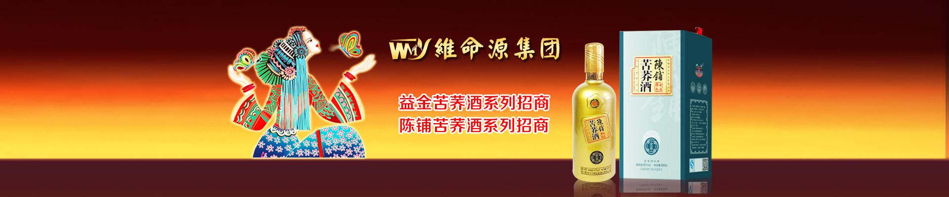 贵州盛世益金酒业有限公司