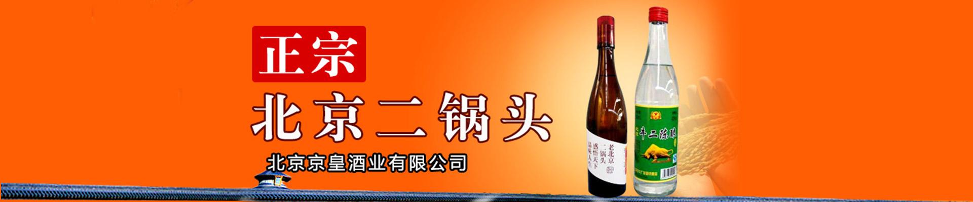 北京京皇酒业有限公司