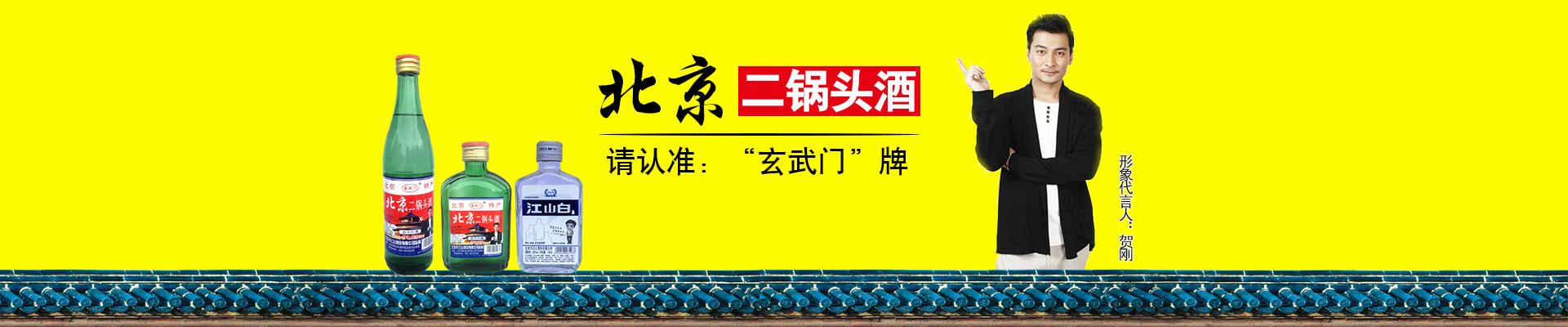 北京天云山酒业有限公司