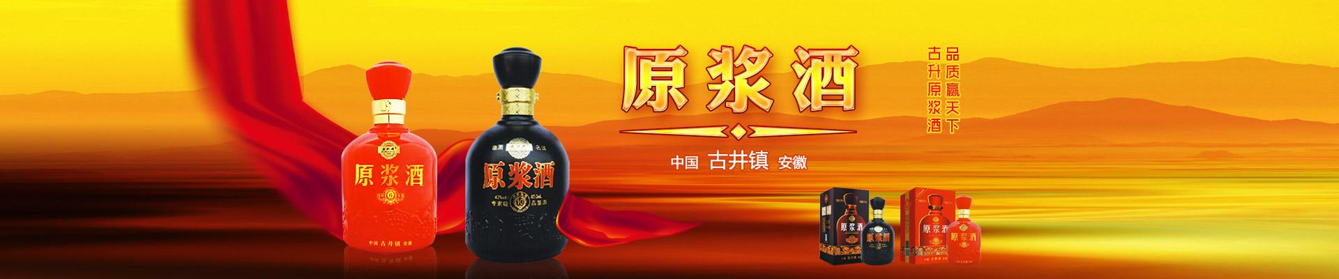 安徽亳州市金穗子酒业有限责任公司