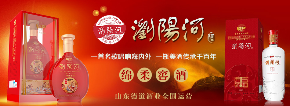 中国湖南浏阳河酒厂-绵柔窖酒