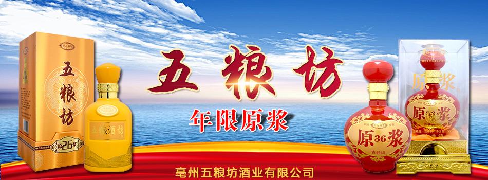 亳州五粮坊酒业有限公司