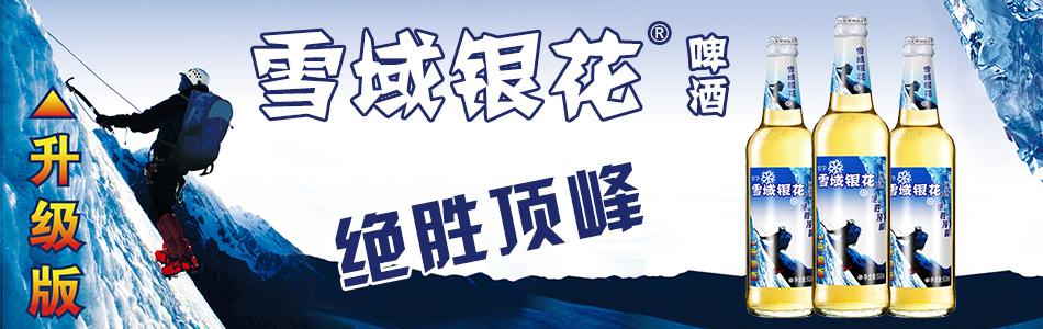 蓝色激情啤酒(北京)有限责任公司