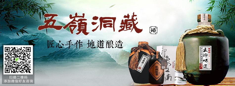 安徽五岭洞藏酒业有限公司