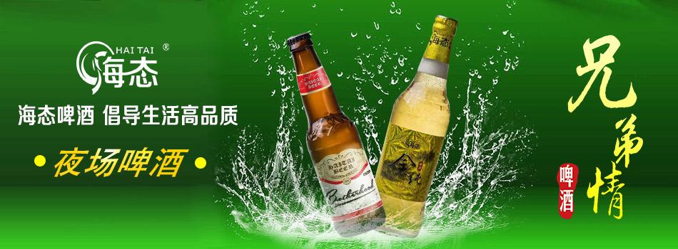 海态啤酒(中国)投资有限公司