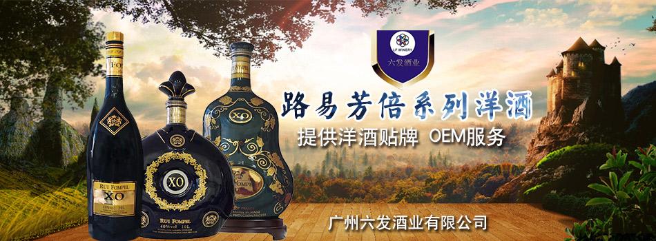 广州六发酒业有限公司