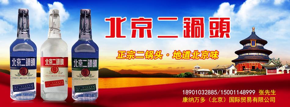康纳万多(北京)国际贸易有限公司