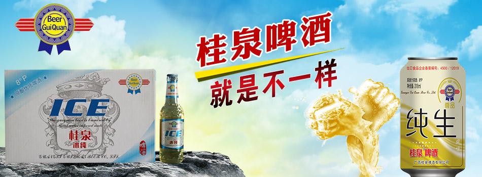 广西桂泉啤酒有限公司