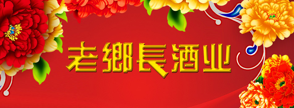 黑龙江省老乡长酒业有限公司
