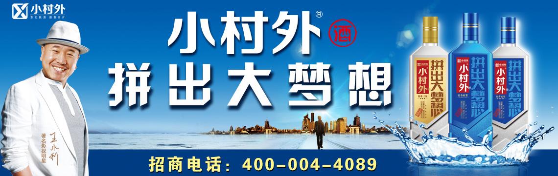 吉林省小村外酒业有限责任公司