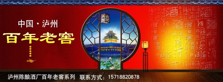 泸州陈酿酒厂百年老窖系列