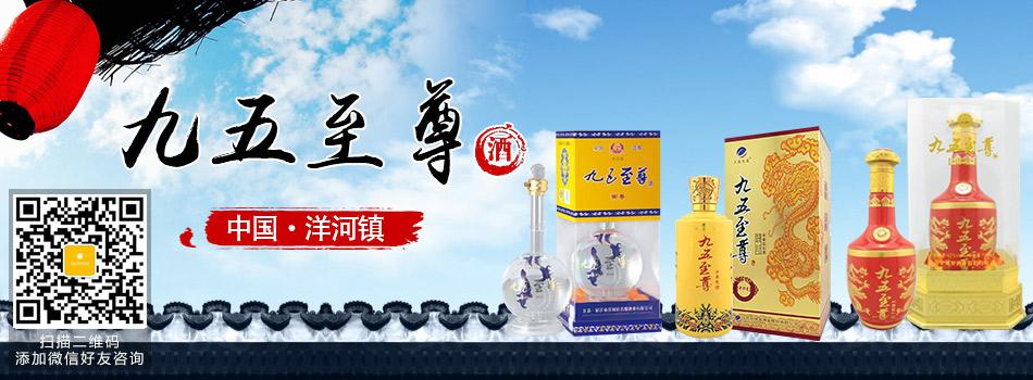 江苏洋河名酿酒业有限公司