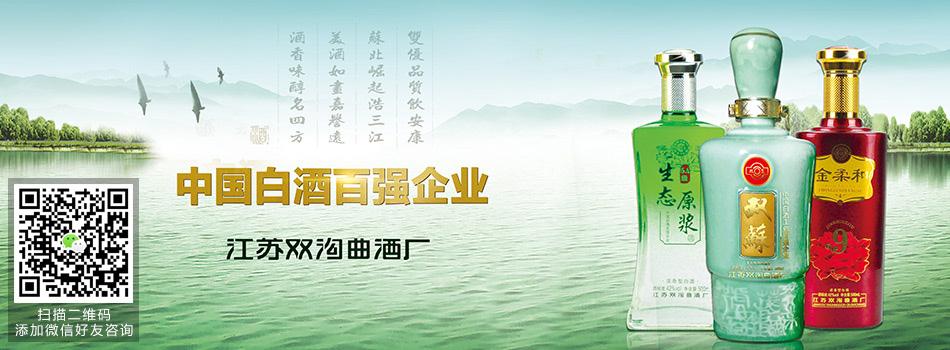 江苏双沟曲酒厂