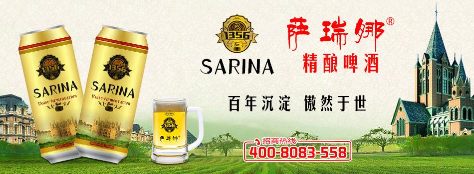 德国萨瑞娜啤酒(中国)运营总公司