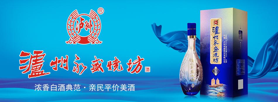 泸州壹号窖酒类销售有限公司