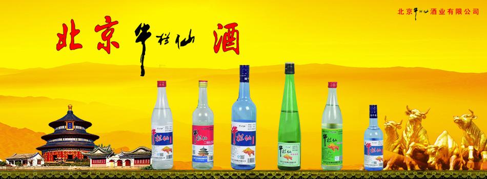 北京牛栏仙酒业有限公司