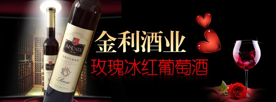 烟台金利酒业有限公司