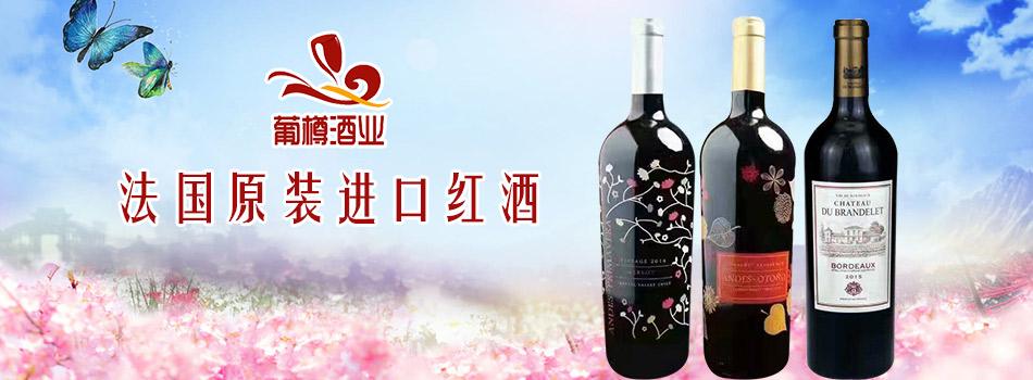 上海葡樽酒业有限公司