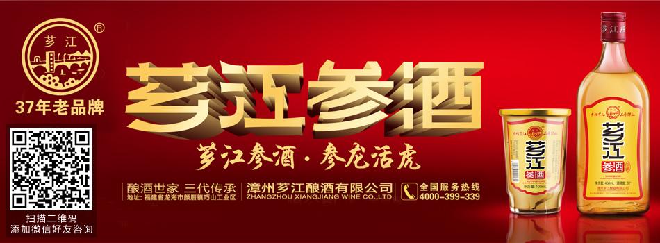 漳州芗江酿酒有限公司